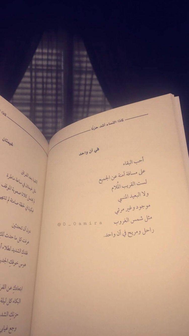 كتب كتاب اقتباس تصويري اقتباسات صورة ماذا تقرأ تحدي القراءة سناب شات تصويري قراءة اقتباسات كتب كتا Words Quotes Quotations Arabic Love Quotes