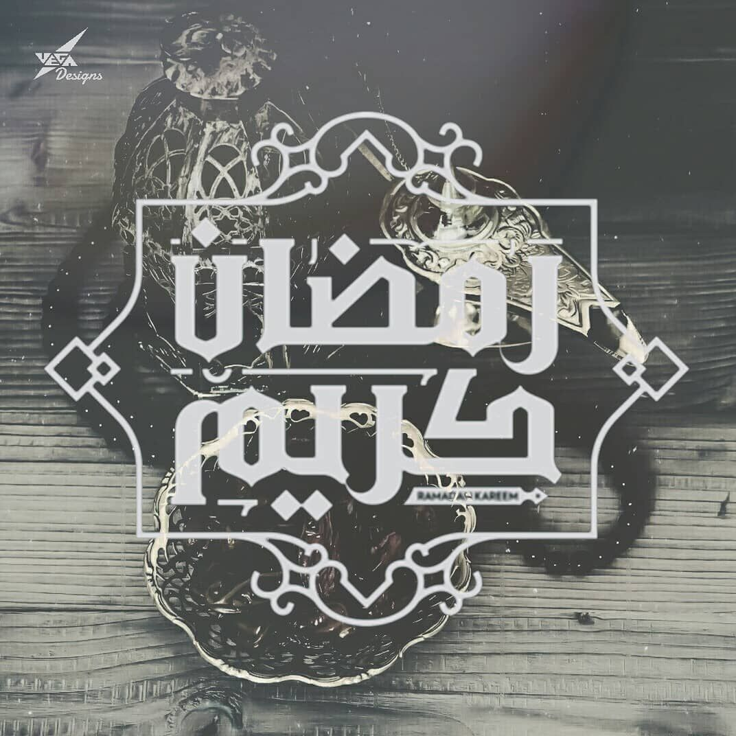 رمضان كريم Vega Designs Vega Vegadesigns Vega Designs Designs Quotes Pic Instagood Arabic Tumblr Pho Art Quotes Chalkboard Quote Art Original Designs