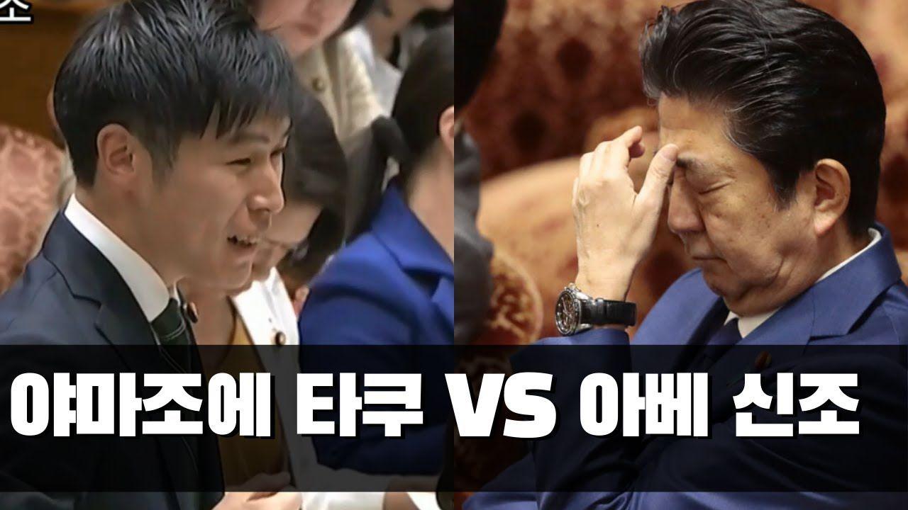 야마조에 타쿠 VS 아베 신조 (벚꽃을 보는 모임) - YouTube