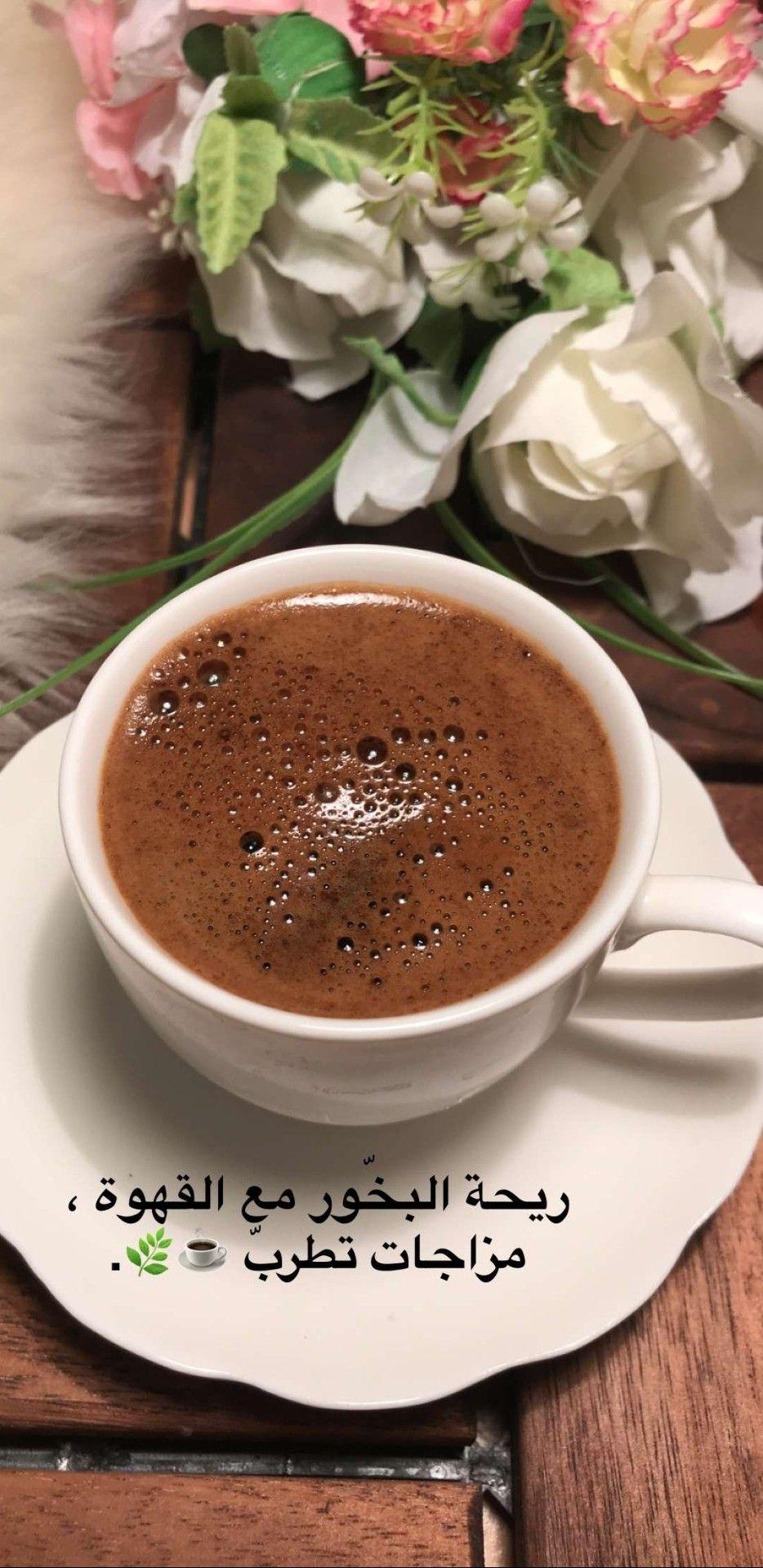 Pin By Rolan Amin On Coffee Tea Food Tableware Coffee