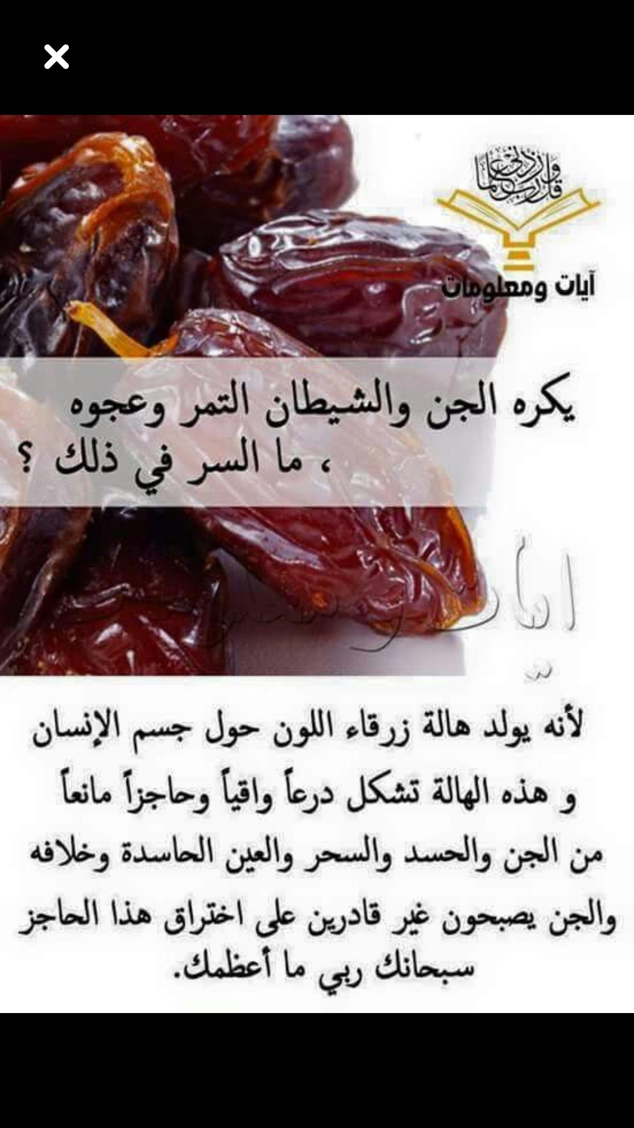 سبحانك ربي ما أعظمك Islam Facts Islam Beliefs Food Facts