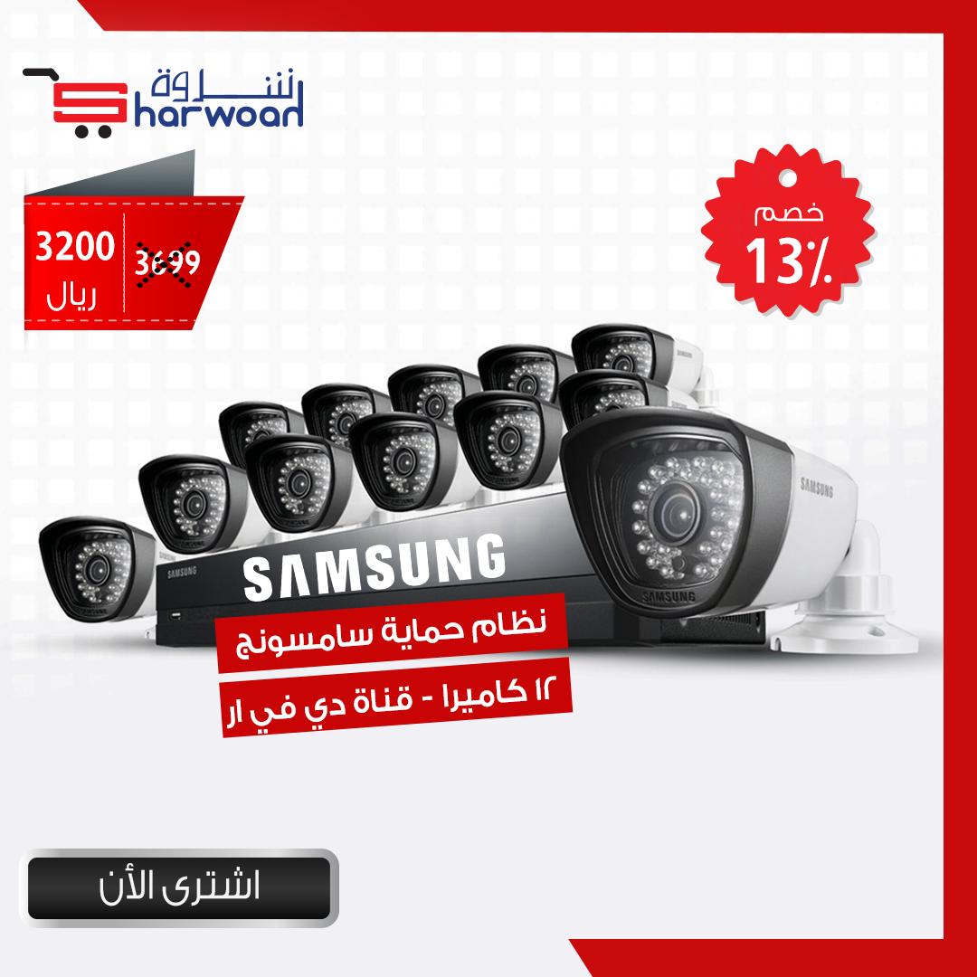 نظام حماية سامسونج 12 كاميرا قناة دي في ار من شروة Lol Samsung