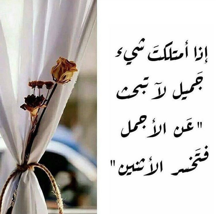 364 تويتر Arabic Quotes Illustration Quotes Words Quotes