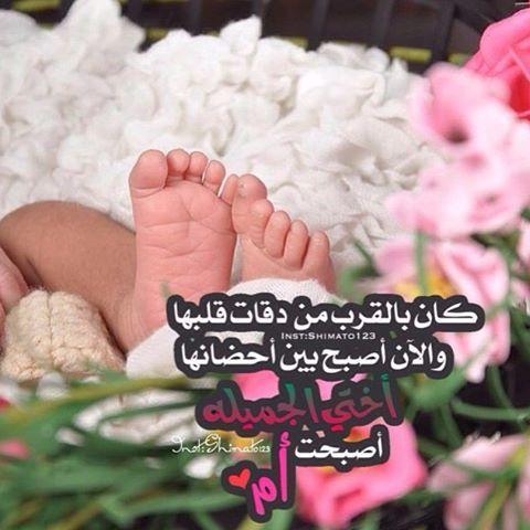 نتيجة بحث الصور عن اختي حامل رمزيات Baby Photos Photo Phone Wallpaper