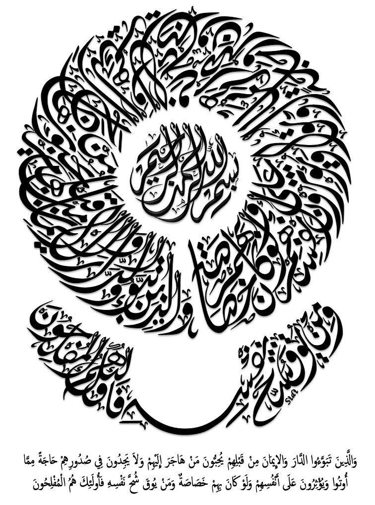 احمد العامري adlı kullanıcının Islamic art panosundaki