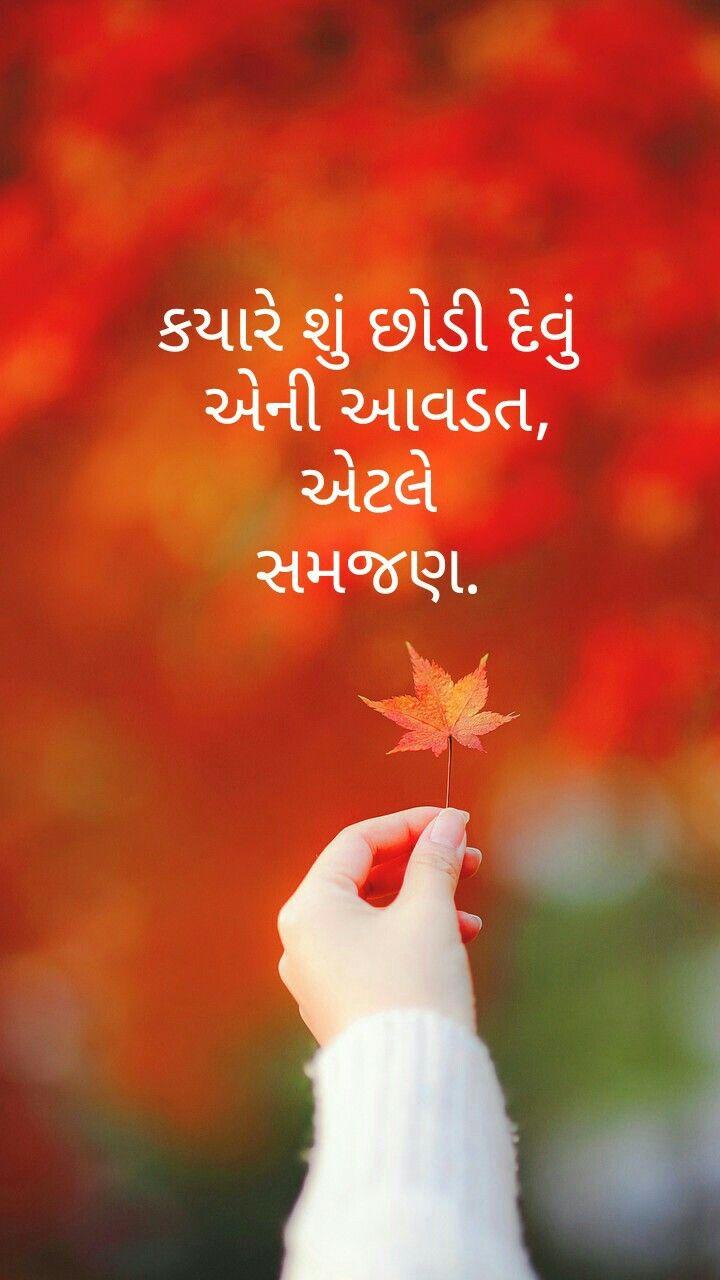 Kyare Gujarati Dunia Gujarati Quotes Quotes Hindi Quotes