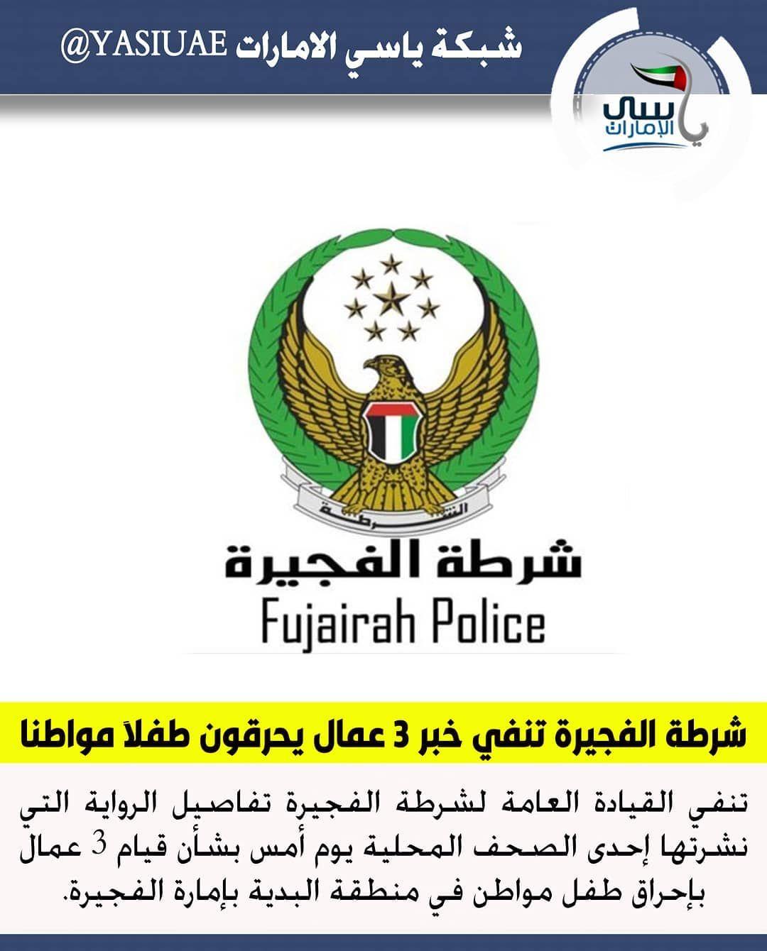 الفجيرة تنفي القيادة العامة لشرطة الفجيرة تفاصيل الرواية التي نشرتها إحدى الصحف المحلية يوم أمس بشأن قيام 3 عمال بإحراق طفل مواطن في Enamel Pins Fujairah Abs