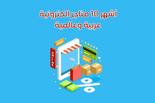 أفضل برامج التسوق للاندرويد في السعودية أشهر 10 متاجر الكترونية عربية وعالمية للتسوق عبر الهواتف الذكية Letters App Store App