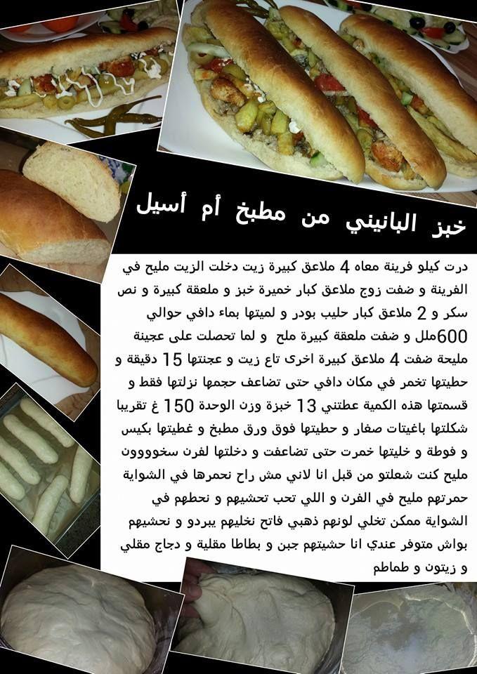 13254306 1024673437567917 3473627355218538326 N Jpg 679 960 Tunisian Food Arabic Food Bread Recipes Sweet