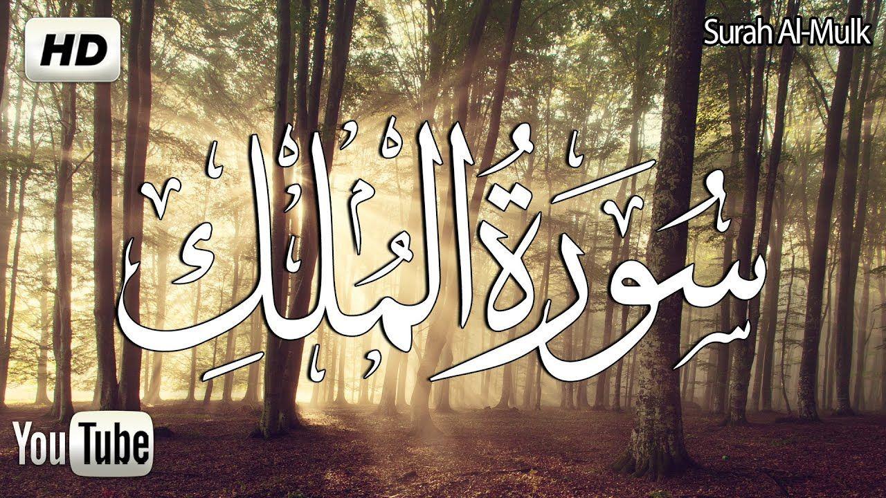Surah Al Mulk Full Quran Before Sleep Hd سورة الملك Quran Before Sleep Neon Signs