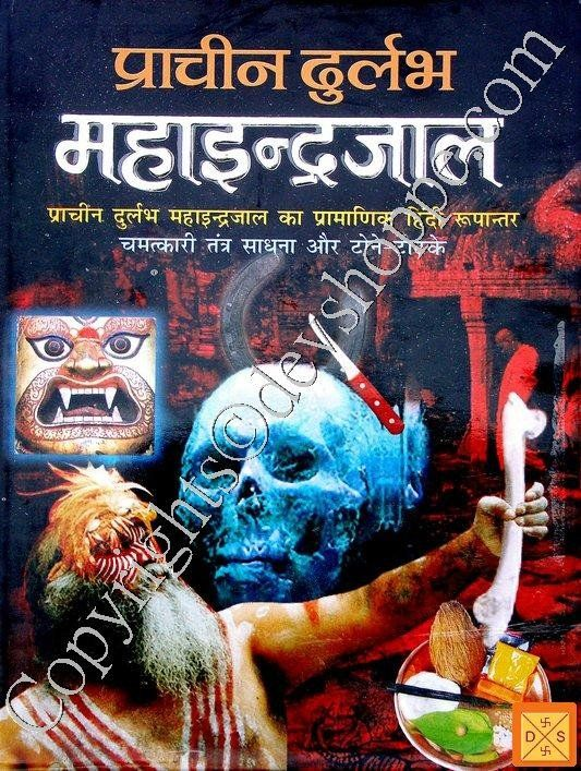 Book pdf indrajaal