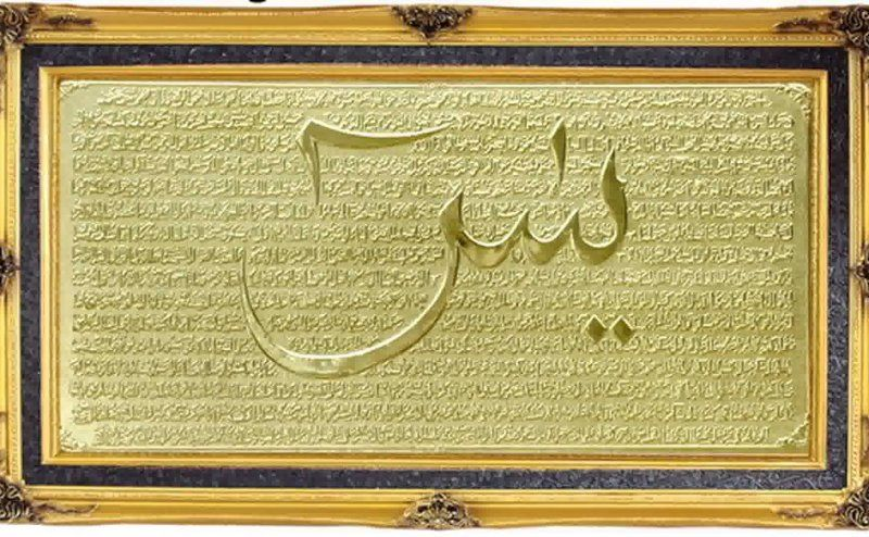 Listen Online And Download Free Mp3 Tilawat Of Surah Yasin In The Voice Of Imam E Kabaa Sheikh Sudais Islamic Phrases Yaseen Quran