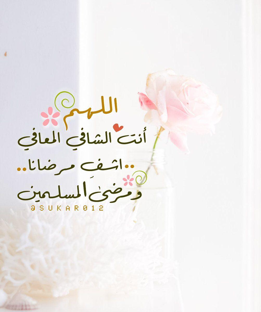 اللهم أنت الشافي المعافي اشف مرضانا ومرضى المسلمين Islamic Inspirational Quotes Touching Quotes Inspirational Quotes