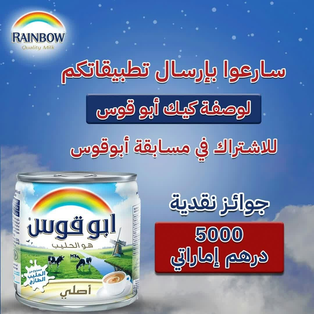 أشترك في مسابقة أبو قوس المبخر واربح 600 درهم إماراتي استخدم حليب أبو قوس الذي يجعل الكيك ناعم وطري شروط الم Milk Food Gum