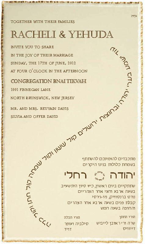 Hebrew Font Wedding Invitation 3 Hebrew Font Wedding Invitation