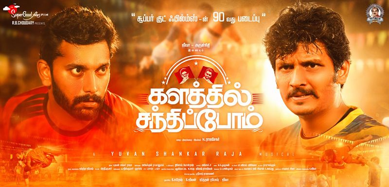 Super Good Films's 90th film starring Jiiva and Arulnithi titled 'Kalathil Santhippom'