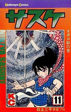 ボード 白土三平 shirato sanpei のピン