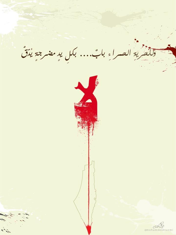 وللحرية الحمراء باب Words Art Wall Poetry