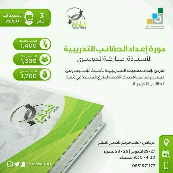 دورات تدريب تطوير مدربين السعودية الرياض طلبات تنميه مهارات اعلان إعلانات تعليم فنون دبي قيادة تغيير سياحه مغامره غرد Map Screenshot Map Art