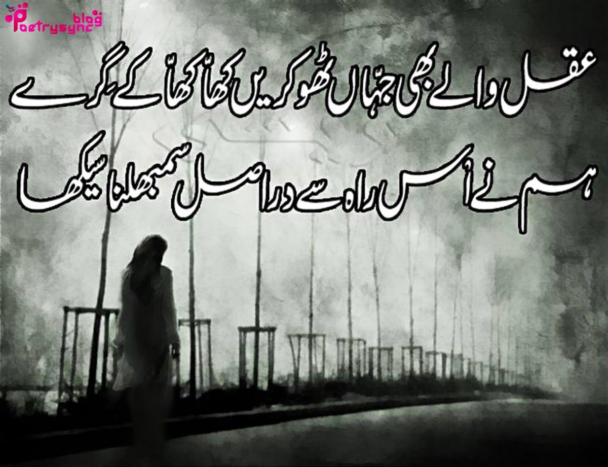 Deep Love Quotes For Her In Urdu : Poetry: Sad Love Poetry in Urdu Images for Facebook Sad Urdu Shayari ...