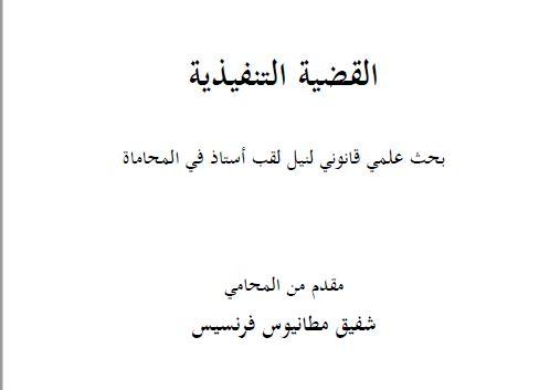 رسالة تخرج لنيل لقب استاذ في المحاماة بعنوان القضية التنفيذية نادي المحامي السوري Math Arabic Calligraphy Math Equations