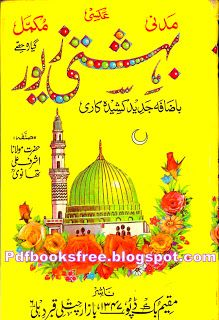 free in zewar bahishti book urdu
