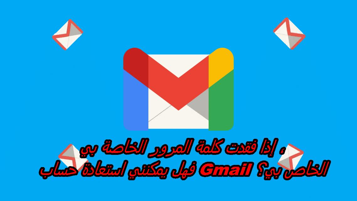 إذا فقدت كلمة المرور الخاصة بي فهل يمكنني استعادة حساب Gmail الخاص بي In 2021 Gaming Logos Logos Movie Posters
