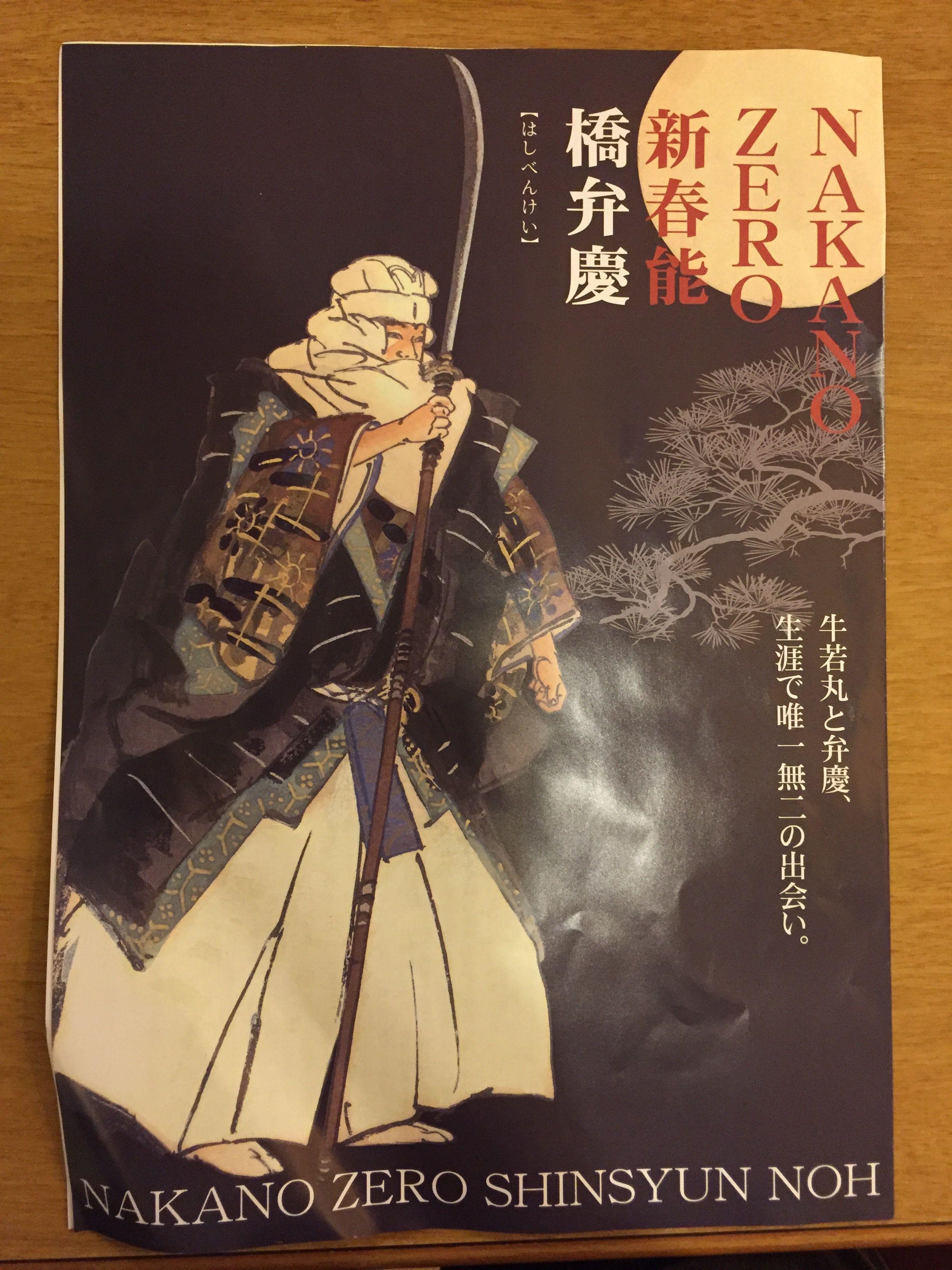2016年1月24日「nakano zero 新春能」狂言「佐渡狐」:生で狂言を観たの