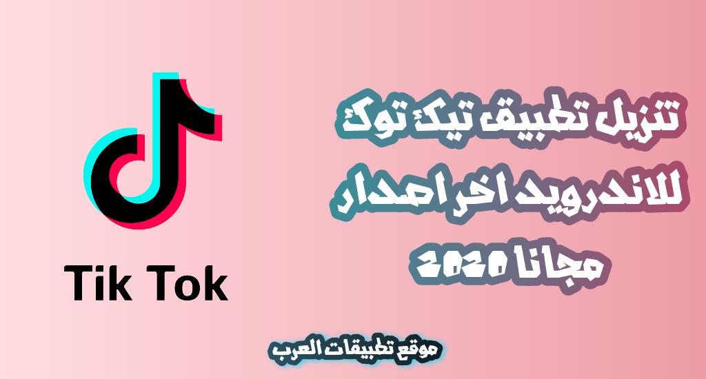 تنزيل تطبيق تيك توك للاندرويد أحدث إصدار 2020 Tik Tok Apk Tech Company Logos Company Logo Logos
