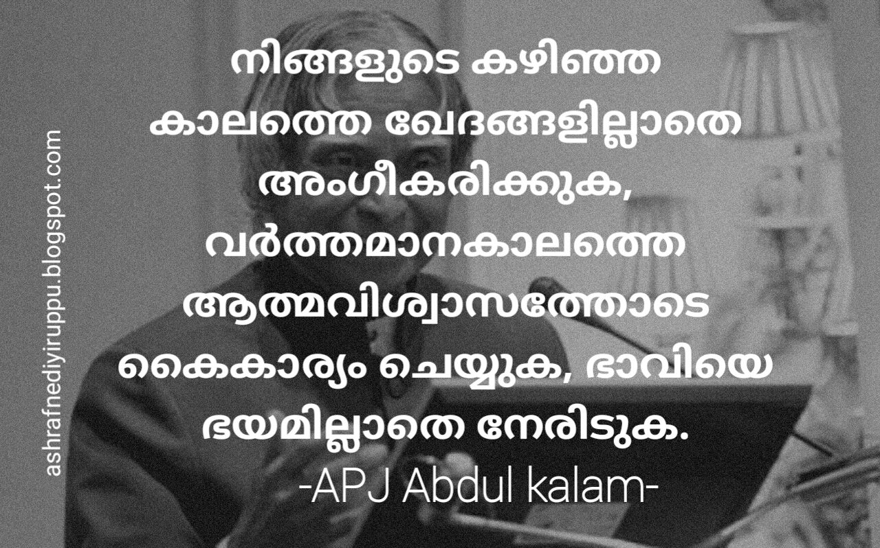 Quotes Of Kalam In Malayalam