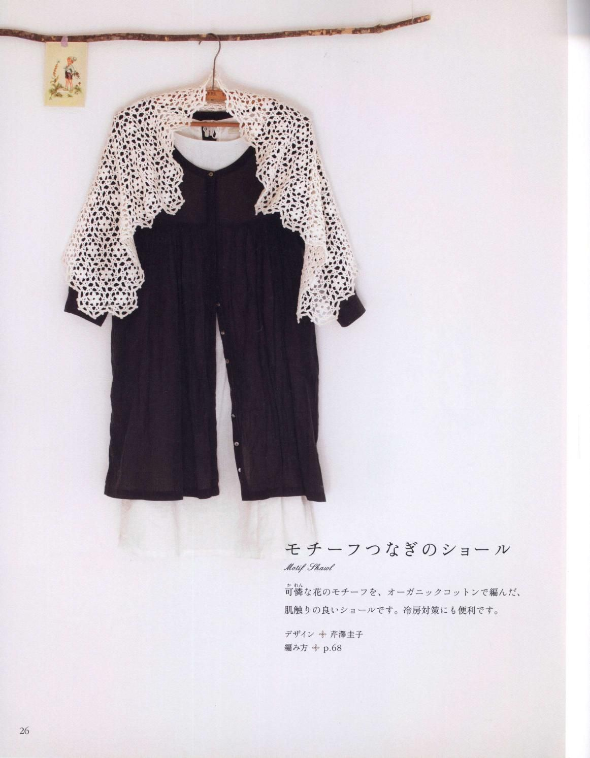 ISSUU - Crochet lace motif and edging by vlinderieke | I want