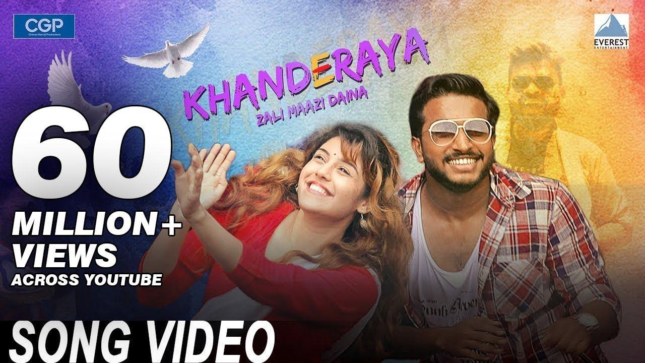 Khanderaya Zali Mazi Daina Marathi Songs Download Mp3 Marathi Dj Song Vaibhav Londhe Saisha Pathak In 2020 Marathi Song Dj Songs Songs