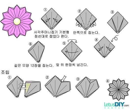 Korean paper folding flower ball pendant letusdiydiy korean paper folding flower ball pendant letusdiy mightylinksfo