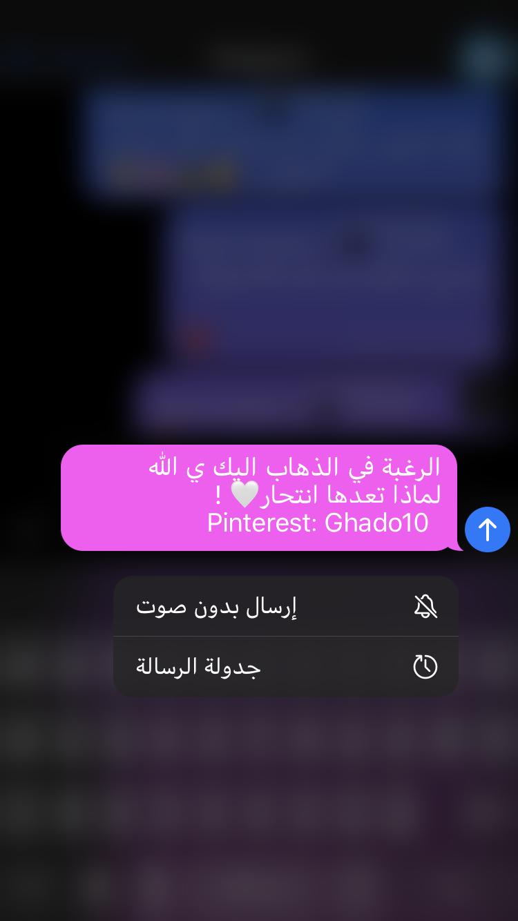 اكسبلور اقتباسات رمزيات حب العراق السعودية الامارات الخليج اطفال ایران Expl Iphone Wallpaper Quotes Love Beautiful Arabic Words Islamic Love Quotes