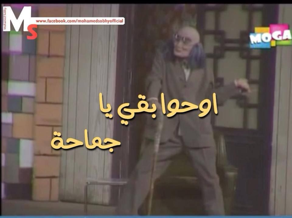 اوعوا بقى يا جماعة مسرحية الجوكر محمد صبحي Funny