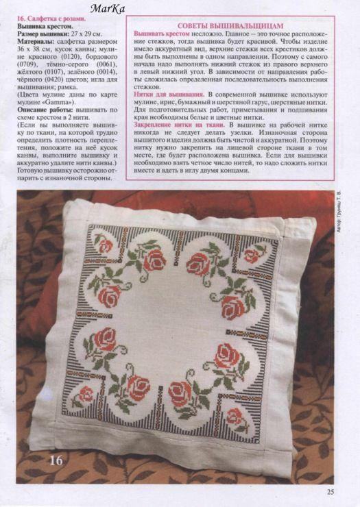 Вышивка из журнала валентина