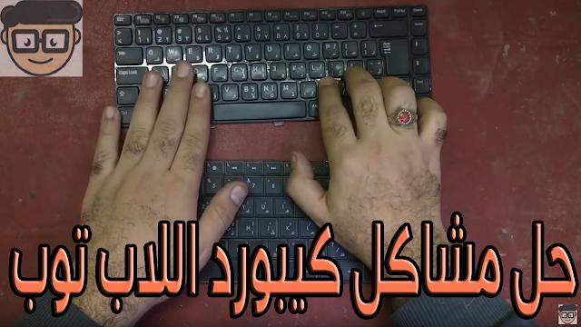 مدونة سلامه تيوب حل مشاكل كيبورد اللاب توب وكيفيه عمل صيانه لها Blog Blog Posts Post