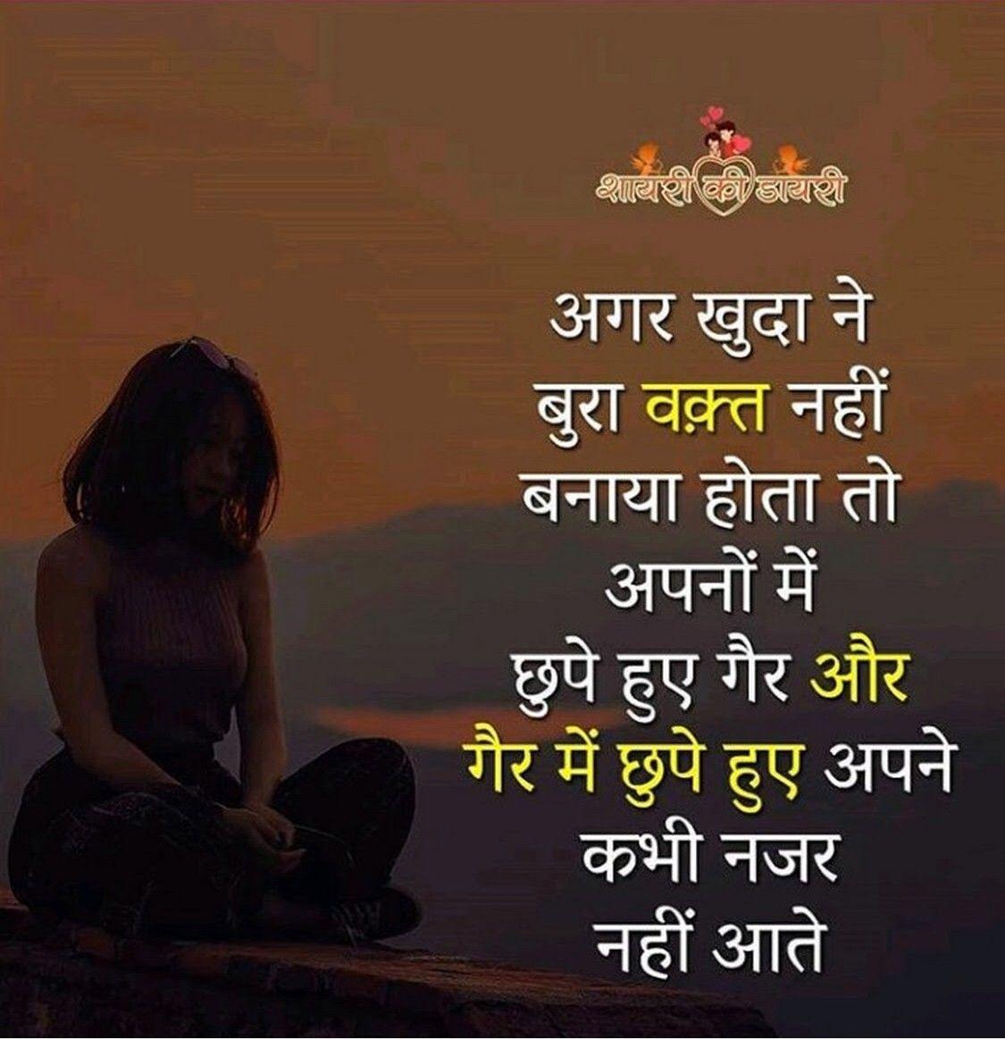 Health Quote In Hindi Retro Future