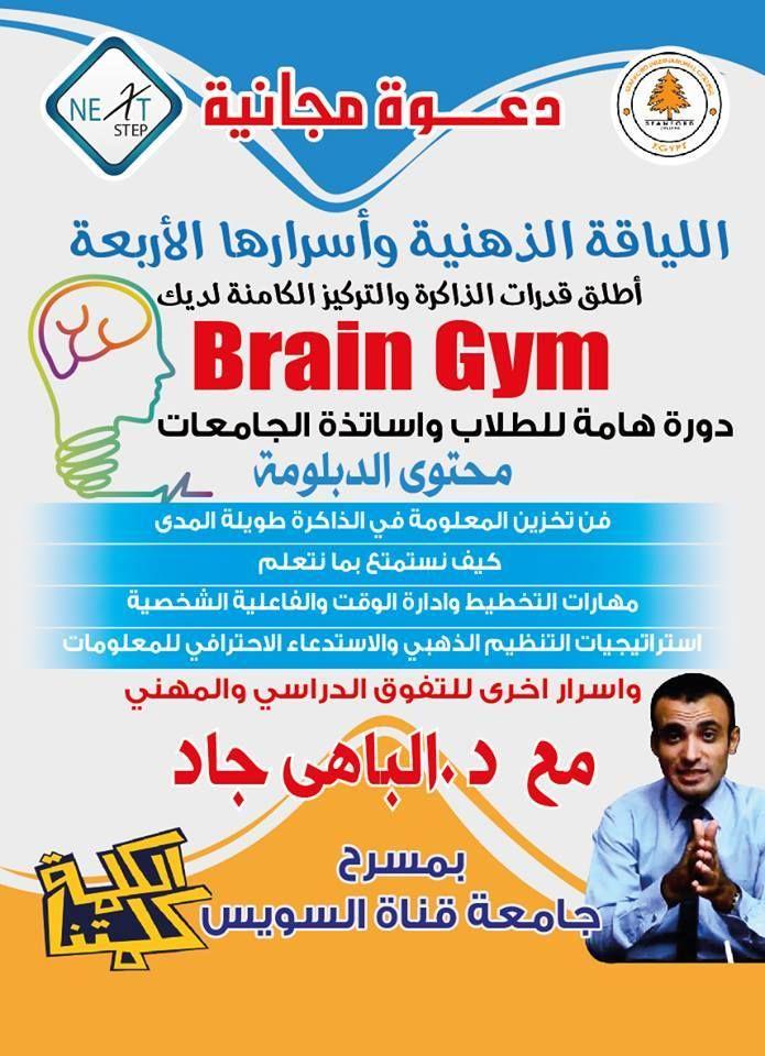 إعلان توظيف في شركة مناجم حديد الشرق الونزة ولاية تبسة سبتمبر 2020 التوظيف في الجزائر Arabic Calligraphy