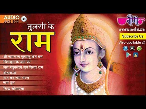 Top 10 Shri Ram Bhajans Ramayan Chaupai Shri Ram Jai Ram Jai Jai Ram Om Sai Ram Dhun Youtube Audio