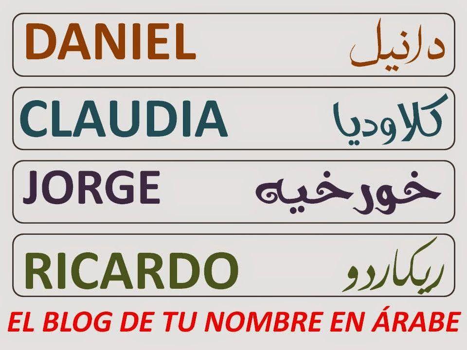 Tu Nombre En Arabe Claudia Daniel Jorge Y Ricardo Escritos En