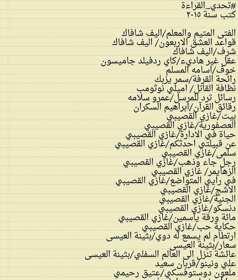 بعض كتب 2015 Books Arabic Books Books To Read