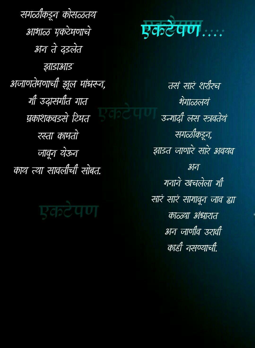 Idea by Shweta Rajesh on Heart touching shayari in 2020