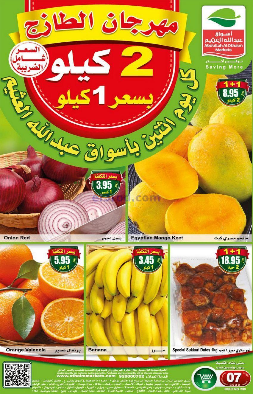 عروض العثيم السعودية الطازجة الاثنين 7 9 2020 Banana Mango Food