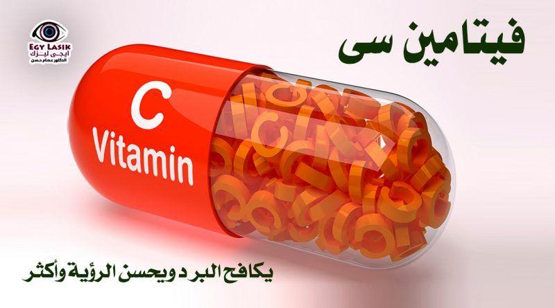 فيتامين سى صيدلية متنقلة يكافح البرد ويحسن الرؤية وأكثر Egylasik Vitamins Vitamin C Lasik