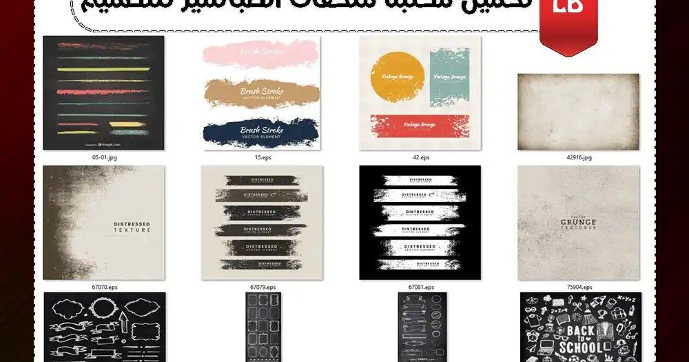 Pin By هجر القرآن خ سران On ملحقات الفوتوشوب Design Elements Chalk
