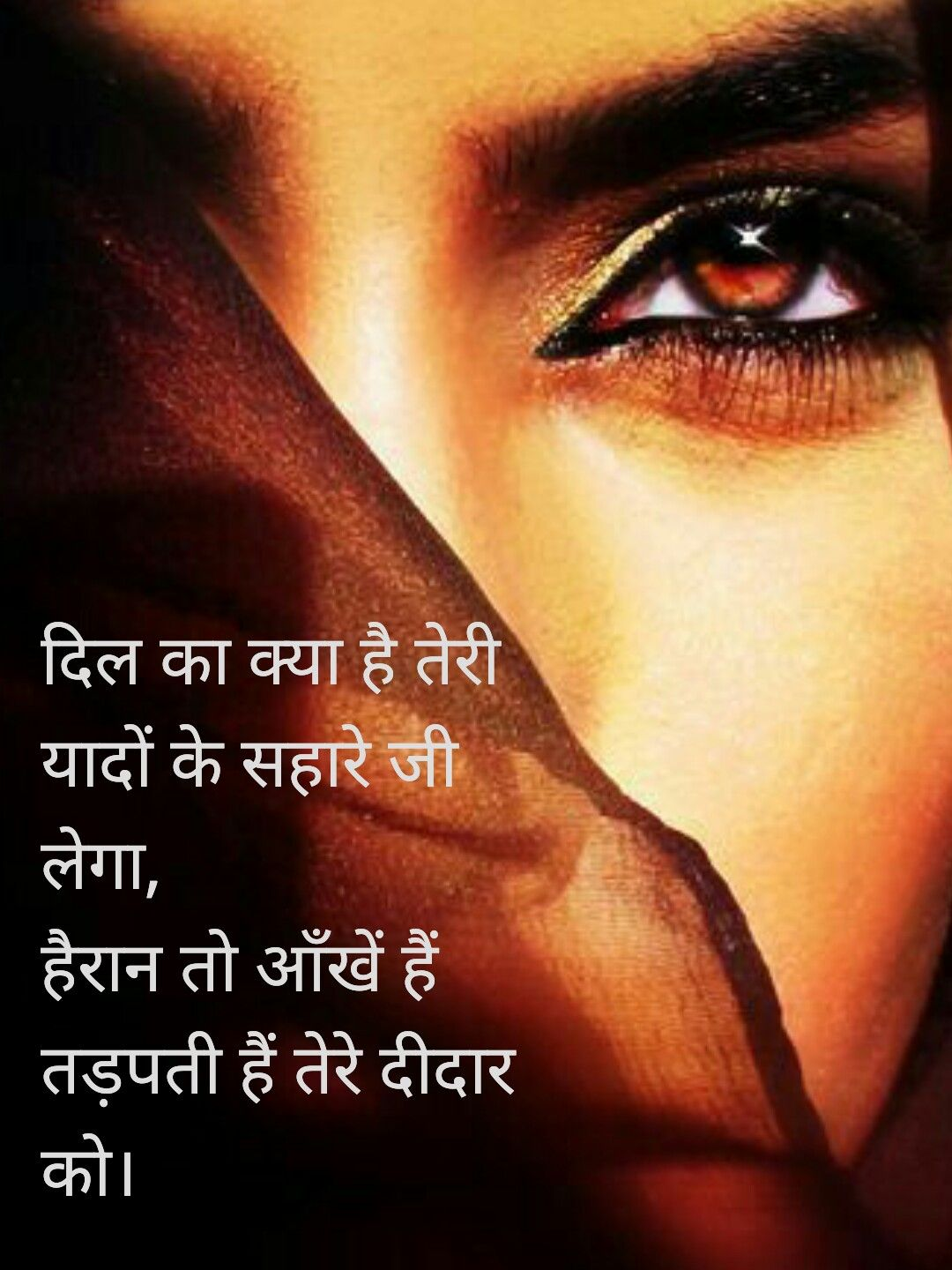 Hindi Shayari Heart Love Memories Hindi Quotes Shayari