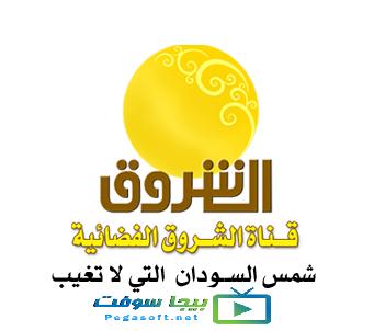 قناة الشروق السودانية Tv Channel Tv Channels Channel