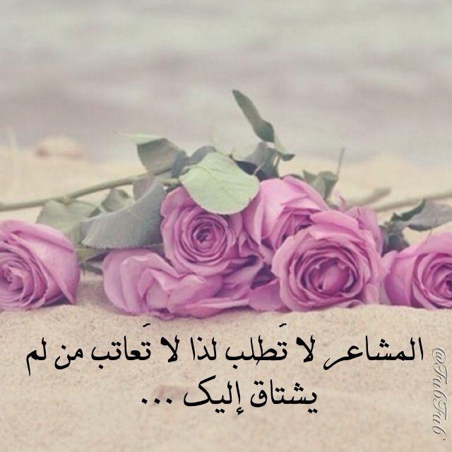 المشاعر لا تطلب Arabic Quotes Flower Wallpaper Picture Albums