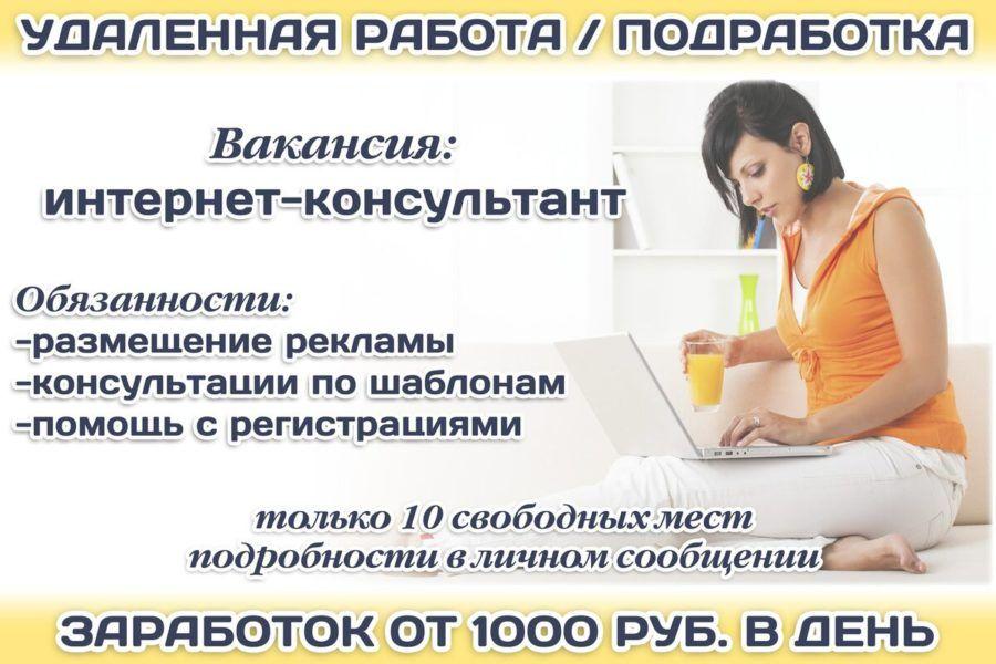 Работа в интернете для девушек переписка какие есть работы для девушек без опыта работы